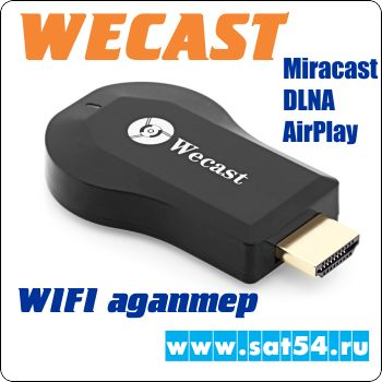 WI-FI ТВ адаптер Wecast C2 (HDMI/Miracast/DLNA/Airplay/Android TV)