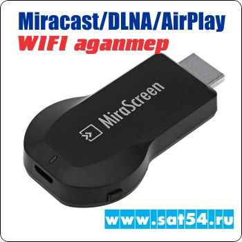 WI FI дисплей адаптер Mirascreen (HDMI/Miracast/DLNA/Airplay/Mirror link)