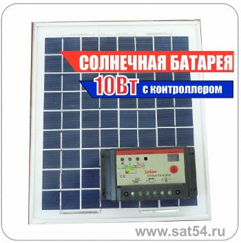 Солнечная батарея для дома 10Вт с контроллером.