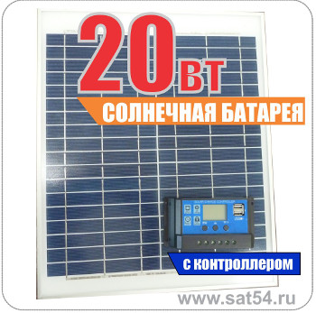 Солнечная панель для дома 20Вт с контроллером.
