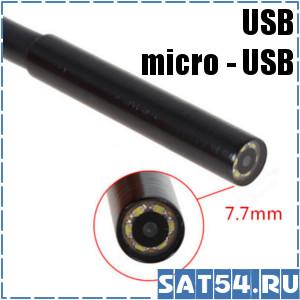 Камера эндоскоп USB(micro-usb)
