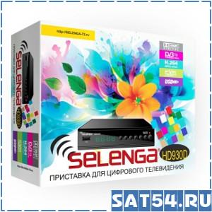 Приставка цифрового ТВ (DVB-T2) SELENGA HD930D
