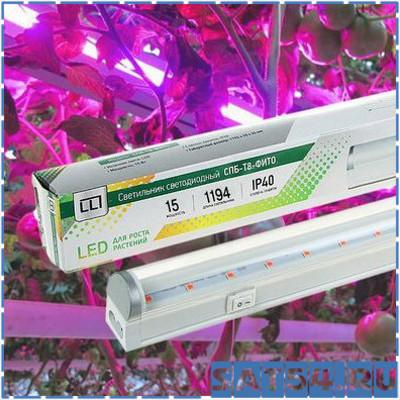 Светильник светодиодный СПБ-Т8-ФИТО 14Вт 230В 1200мм для роста растений