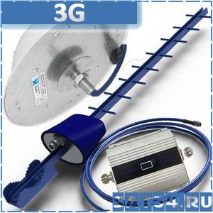 Интернет 3G комплект Орбитон «3G», усилить 3G сигнал