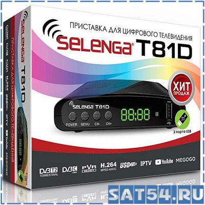 DVB-T2/С приставка SELENGA T81D