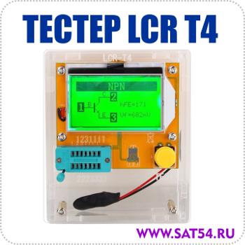 Тестер/мультиметр LCR-T4 с измерителем esr.