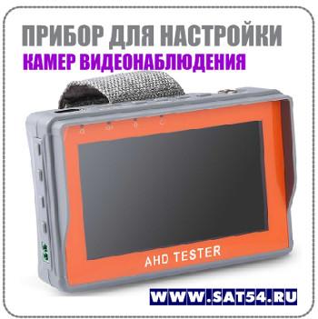 Прибор для настройки  камер видеонаблюдения Annke G5. (Тестер видео камер)