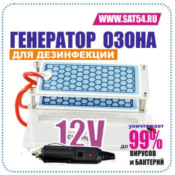 Мощный  бактерицидный облучатель (озонатор) от вирусов и бактерий. 12 Вольт