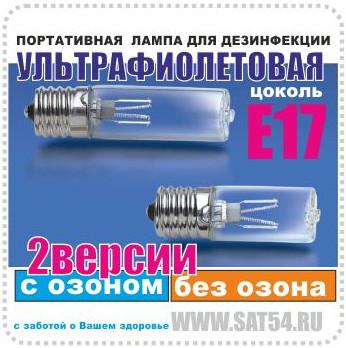 """Портативная УФ лампа для дезинфекции. 2версии """"с озоном"""" и без озона."""