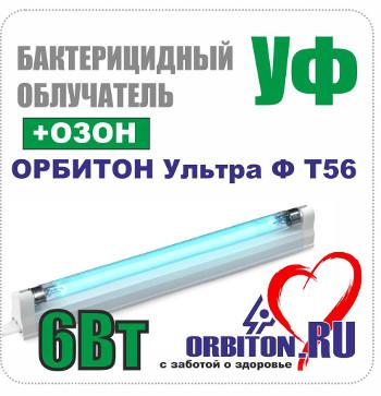 Антибактериальный облучатель Орбитон Ульта Ф Т56. На базе УФ лампы с озоном