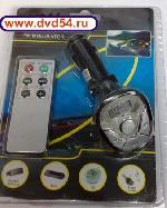 FM-трансмиттер с USB/MP3-плеером  к.102а