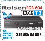 Эфирный ресивер Rolsen RDB-504 DVB-T2
