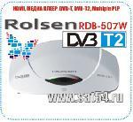 Эфирный DVB-T2 ресивер Rolsen RDB-507W