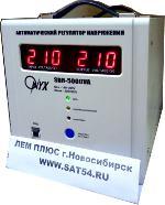 Автоматический стабилизатор напряжения Onyx  SDR-5000VA