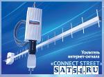 Наружная 3G антенна Connect Street для усиления интернета