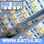 LED лента белая 5050-60SMD-IP33, 12 вольт