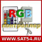RGB контроллер светодиодной ленты с пультом