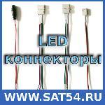 Коннекторы к светодиодной (led) ленте