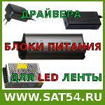Блоки питания, трансформаторы для светодиодной ленты