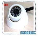 """Видеокамера купольная ИК 1/3"""" CMOS 3.6мм 800 ТВл. UV-8330SH20"""
