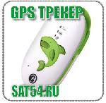 Миниатюрный GPS маячок  GPS302