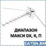 Антенна  Диапазон-UHF MAXI