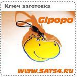 """Перезаписываемый ключ для домофона """"Бегемотик"""" (RIFD 125Кгц)"""