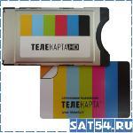 CAM - модуль (IRDETO) для просмотра ТЕЛЕКАРТА ТВ