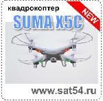 Квадрокоптер Syma X5 (без камеры)