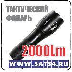 Фонарик тактический светодиодный  (LED 10Wt/Алюм/2000Lm/18650/3*AAA)