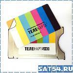 Комплект ТЕЛЕКАРТА ТВ HD (cam модуль + карта доступа)