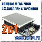 2в1 Набор Ардуино 2560 и цветной LCD дисплей с тачскрином.