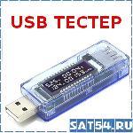 USB тестер (вольтметр, аммперметр, емкость,таймер, память)