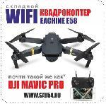 WIFI дрон с камерой EACHINE E58