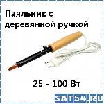 Паяльники электрические Помощник ПД 25-100 Вт