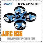 Квадрокоптер JJRC H36 (TinyWhoop class)