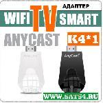 Смарт ТВ адаптер  Anycast K4*1 V2018г. (HDMI/WIFI)