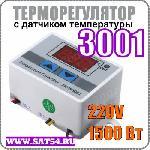 Терморегулятор- термостат XH-W3001 220 Вольт 1500Вт c датчиком температуры