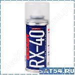 RX-40 смазка универсальная (аналог WD-40) 150 мл REXANT