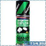 Защитное покрытие для Электрики NANOPROTECH 210 мл
