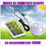 Лампа (светильник) на солнечной батарее.Новая модель 2019г.