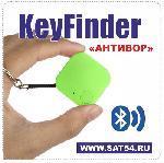 """KeyFinder. Звуковой Блютуз брелок для поиска ключей и функцией """"антивор"""""""