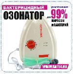 Озонатор для дезинфекции помещений и обеззараживания продуктов и воды.