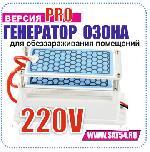 Мощный генератор озона для бактерицидной обработки и дезинфекции помещений. 220Вольт
