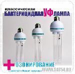 Классическая газоразрядная ультрафиолетовая лампа большой мощности с цоколем Е27
