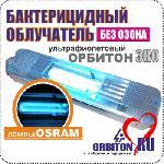 Облучатель бактерицидный Орбитон ЭКО (на базе ультрафиолетовых ламп OSRAM)