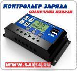 Контроллер заряда солнечных батарей 30А с ЖК/USB и ШИМ контроллером.