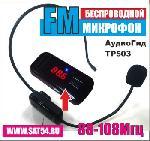 "Радиомикрофон FM \""АудиоГид ТР503\"""