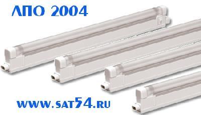 Мебельные светильники серии ЛПО 2004.