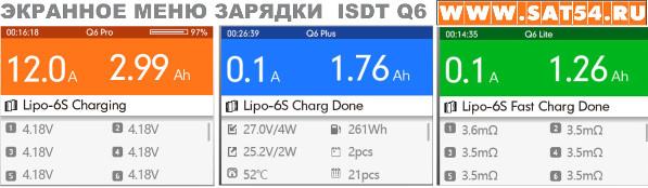 Меню умного зарядного устройства для LiPo аккумуляторов ISDT Q6 Plus